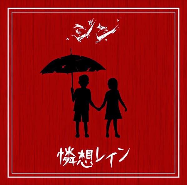 Renso Rain / Jin