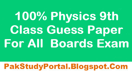9th Class Physics Guess Paper 2018 For All Boards Exam