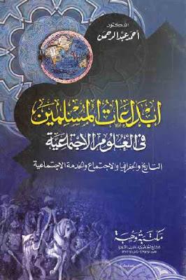 تحميل كتاب ابداعات المسلمين في العلوم الاجتماعية pdf أحمد عبد الرحمن