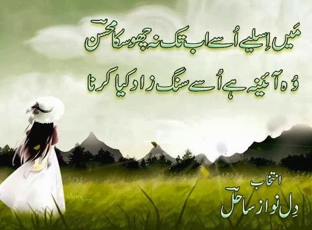 Main Is Liye Usay Ab Tak- Best Urdu Poetry-Romantic Shayari
