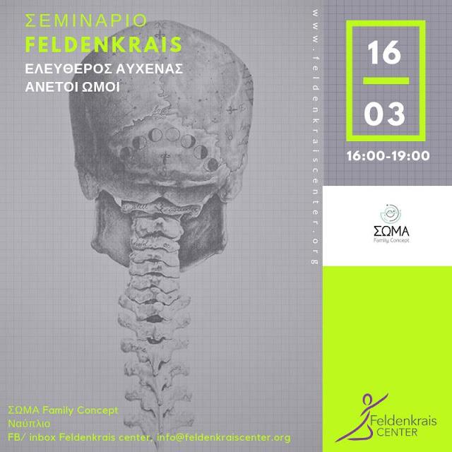 """Σεμινάριο """"Feldenkrais - Ελεύθερος αυχένας - Άνετοι ώμοι"""" στο ΣΩΜΑ Family Concept"""
