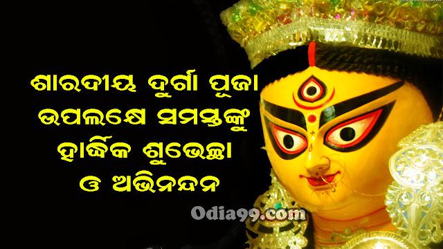 Happy Durga Puja 2021 Odia Photo