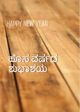 Happy New Year 2017 Wishes In Kannada Best New Year Wishing Images