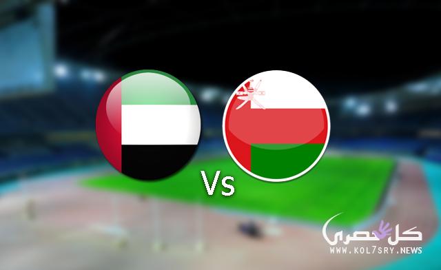 نتيجة مباراة عمان والامارات فى نهائى خليج 23
