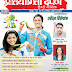 Pratiyogita Darpan October 2016 in  Hindi Pdf free Download