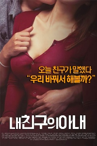 Download Film My Friends Wife 2015 Subtitle Indonesia