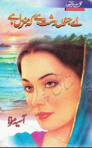Free download Aye junoon dashat hai ke manzil hai novel by Asia Mirza pdf, Online reading.