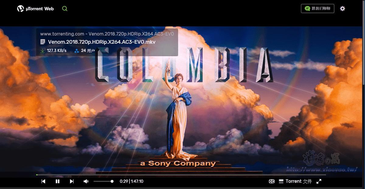 uTorrent Web 網頁版 BT 下載軟體