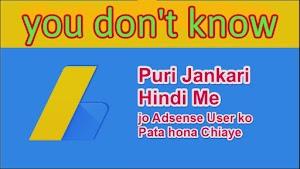 Google Adsense Ki Janakari jo Aapko Pata hona chahiye