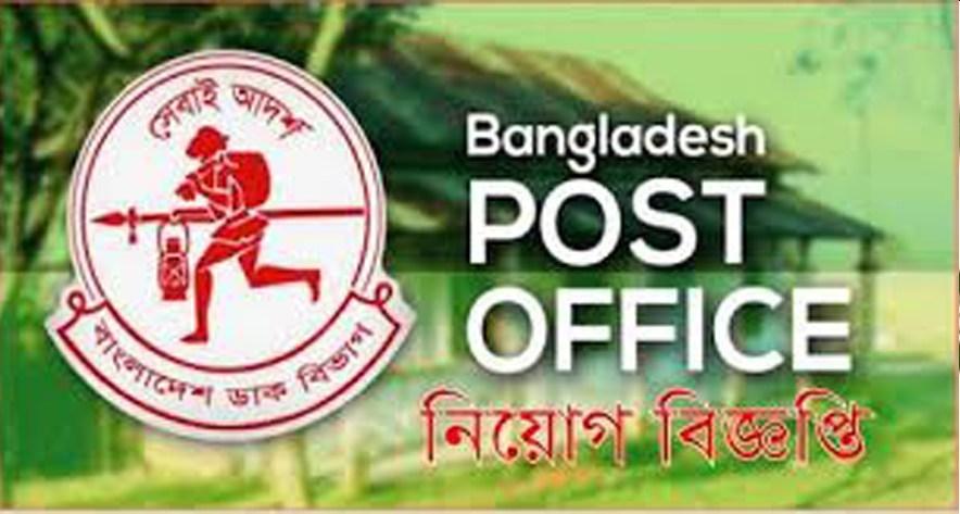 Bangladesh Post Office job Circular 2019  বাংলাদেশ ডাকঘর চাকরি সার্কুলার 2019 SamTipsBD