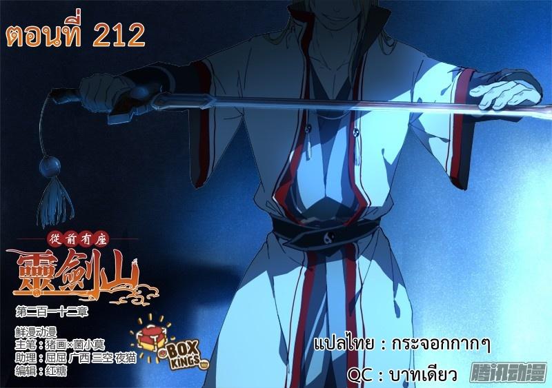 อ่านการ์ตูน Spirit Blade Mountain 212 ภาพที่ 1