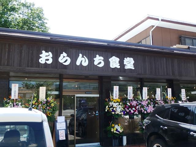 軽井沢 おらんち食堂