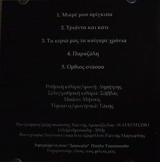 ΜΟΛΥΒΕΝΙΟΙ ΣΤΡΑΤΙΩΤΕΣ_demo 2014_inside