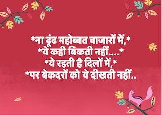 hindi_shayri