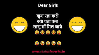 Dear Girls funny status in hindi