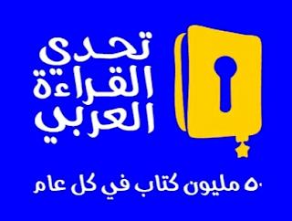 بمشروع تحدي القراءة العربي,تعليم المنوفية,التعليم,تحدى القراءة العربى,الخوجة