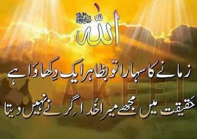 Urdu Quotes,Urdu Quotes About Life,Islamic Quotes