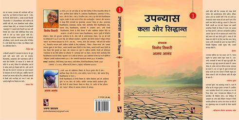 उपन्यास कला और सिद्धांत: संपादक विनोद तिवारी, अजय आनंद