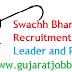 Swachh Bharat Mission Recruitment 2018 For Various Posts