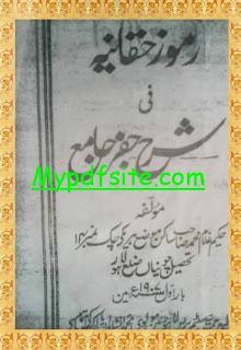 Ramooz e haqaniya Shara e Jafar