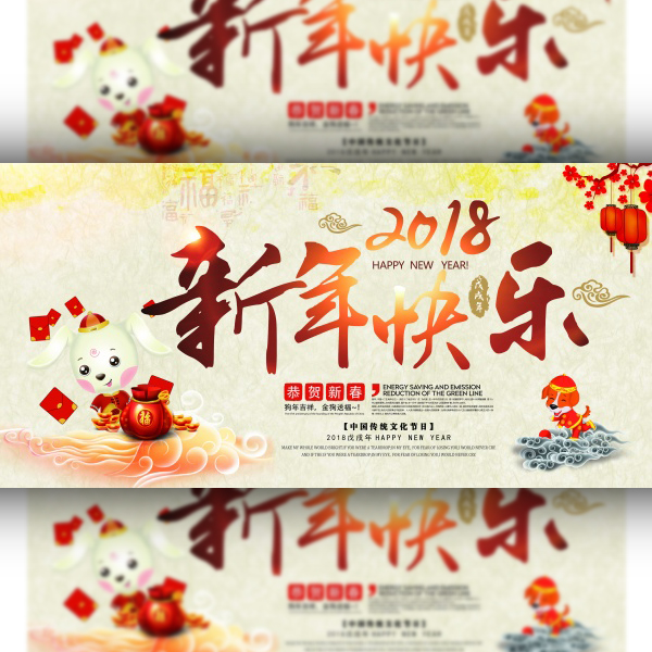 Happy Chinese New Year poster Free PSD