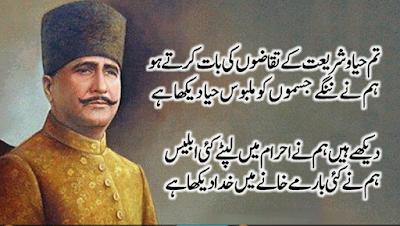 Urdu  Poets,Iqbal Poetry,urdu poetry