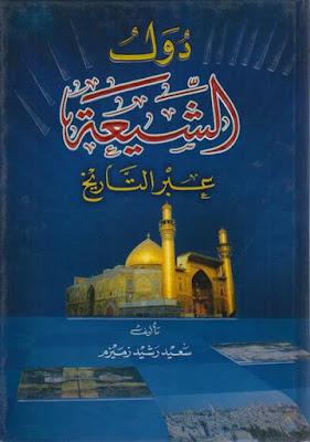 تحميل كتاب دول الشيعة عبر التاريخ pdf سعيد رشيد زميزم