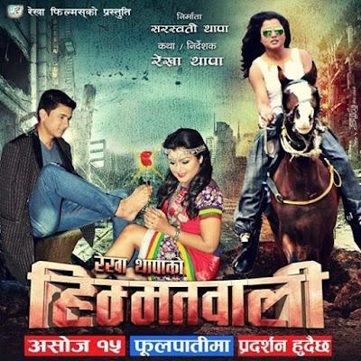 Himmatwali Watch full nepali movie Rekha Thapa,Rajesh Hamal