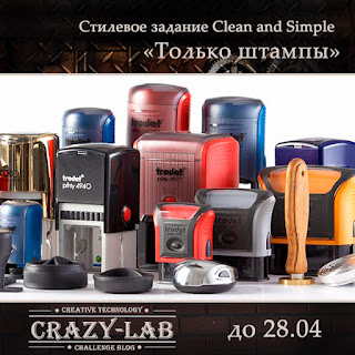 Задание в стиле Clean and Simple