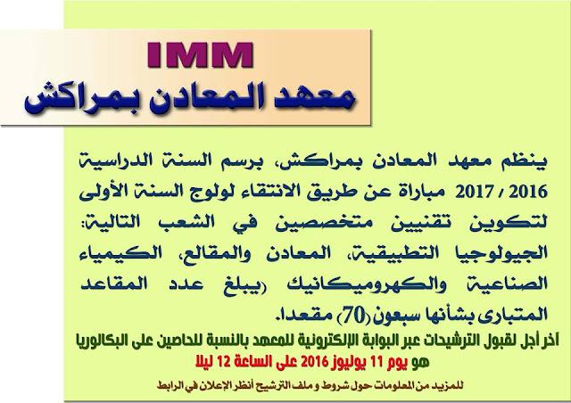 إعلان عن مباراة ولوج معهد المعادن بمراكش برسم السنة الدراسية 2016-2017