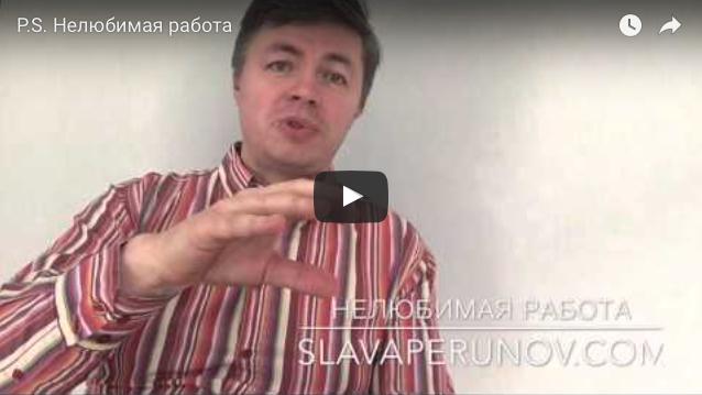 Видео о нелюбимой работе и успешном бизнесе