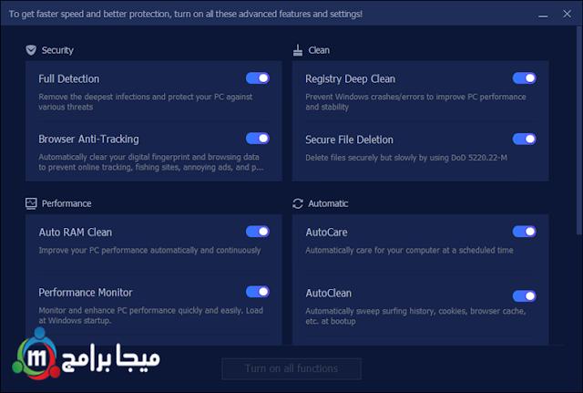 برنامج حذف البرامج المستعصية والغير قابلة للحذف IObit Uninstaller