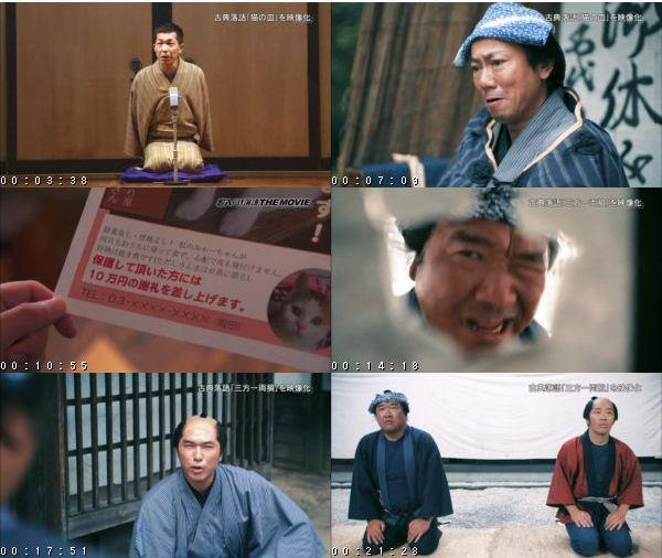 [TV-Variety] 超入門! 落語 THE MOVIE「猫の皿」「三方一両損」 – 2016.11.30
