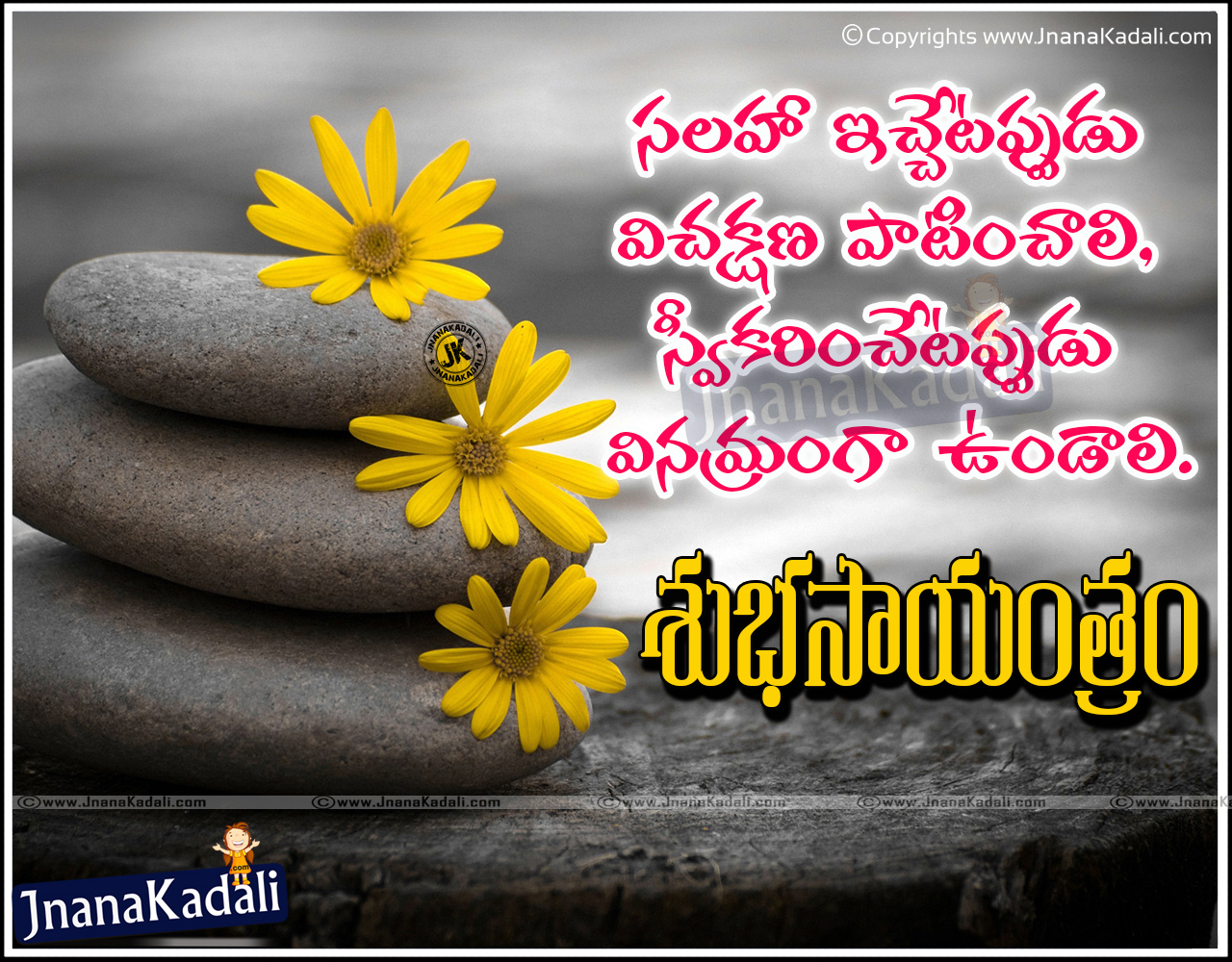 New Telugu Language Good Evening Quotes Wallpapers online, Top Telugu ...