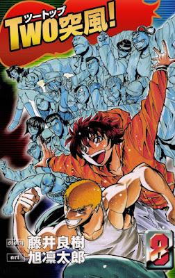 [Manga] TWO突風 第01-08巻 [Two Toppu! Vol 01-08] Raw Download