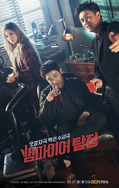 Download Drama Korea Vampire Detective (2016) Subtitle Indonesia