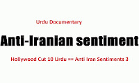 Hollywood Cut 10 Urdu == Anti Iran Sentiments 3