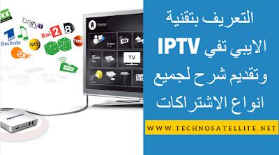 التعريف بتقنية الايبي تفي وتقديم شرح لجميع انواع الاشتراكات IPTV  kodi vlc iptv osn
