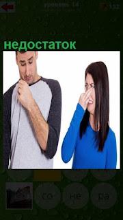 у человека недостатком является неприятный запах