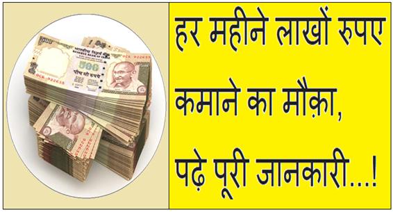 हर महीने 5 से 10 लाख रुपए कमाने मौका
