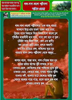 লাল-সাদা-কালো পল্লীবালা -নাঈম রেজা