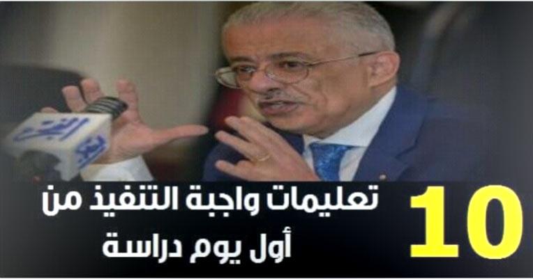تعليمات بدء الدراسة في مصر 2018-2019 في عشر بنود