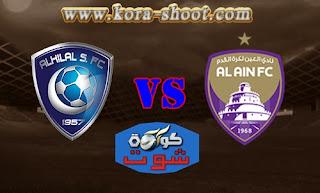 مشاهدة مباراة العين والهلال بث مباشر 05-03-2019 دوري أبطال آسيا