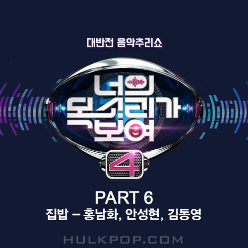 Various Artists – I Can See Your Voice 4 Part.6