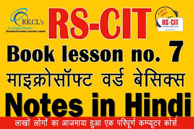 "rs cit notes in hindi"" ""rscit notes"" ""rs cit question"" ""rs cit online"" ""RSCIT Book Chapter- Microsoft Word-Basic"" ""Microsoft Word-Basic notes in Hindi"" ""computer notes in hindi""  ""rscit computer course notes chapter wise"" ""rscit notes in hindi"" ""rscit book chapter- Microsoft Word-Basic notes in hindi"" ""rscit important notes in hindi"" ""rscit exam notes in hindi"" ""Learn rscit"" ""learnRSCIT.com"" ""rkcl"" ""rscit"" ""rs cit"" ""rscit course"" ""rscit online"""