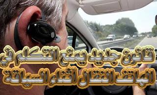 قانون جديد يمنع التكلم في الهاتف النقال أثناء السياقة