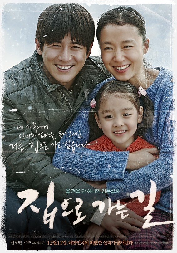 http://www.yogmovie.com/2018/01/way-back-home-jibeuro-ganeun-gil-2013.html