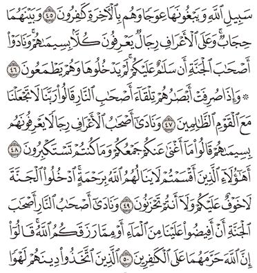Tafsir Surat Al-A'raf Ayat 46, 47, 48, 49, 50