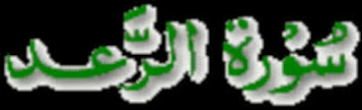 benefits of surah raad in urdu