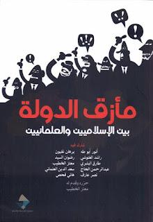 مازق الدولة بين الاسلاميين والعلمانيين